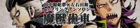 田中眼蛇夢×左右田和一カップリングオンリーアンソロジー